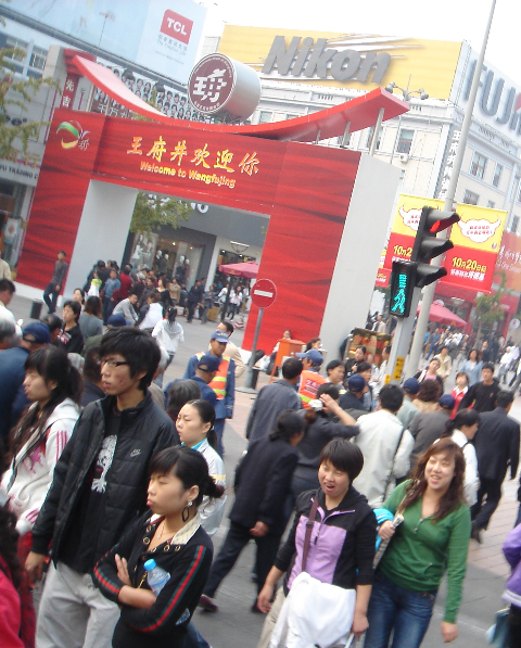 Beijing's Golden Street mall